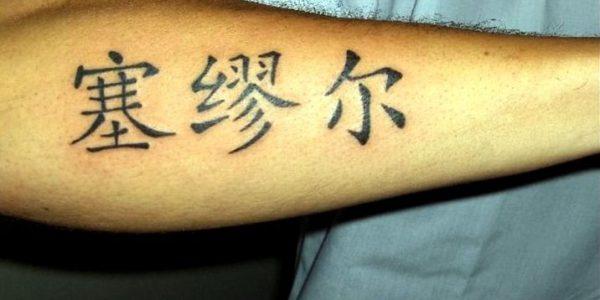 tatuagens-de-letras-chinas-2